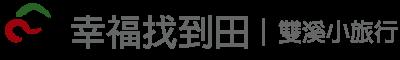 logo_shuangxi_2017