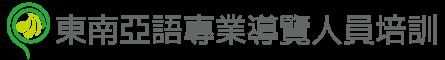 logo_ntpctourguide_2018