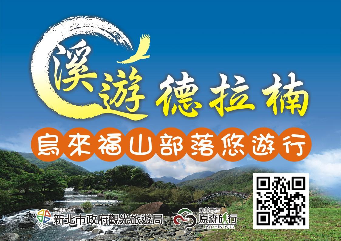烏來福山部落悠遊行(8-10月)6月5日上午09:00開放報名