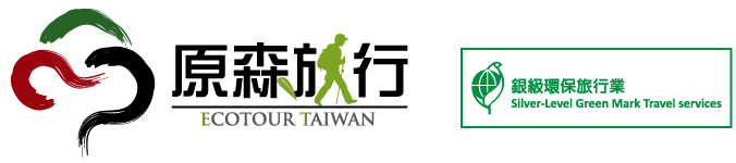 原森旅行 EcoShinTour|生態、永續、健康、樂活