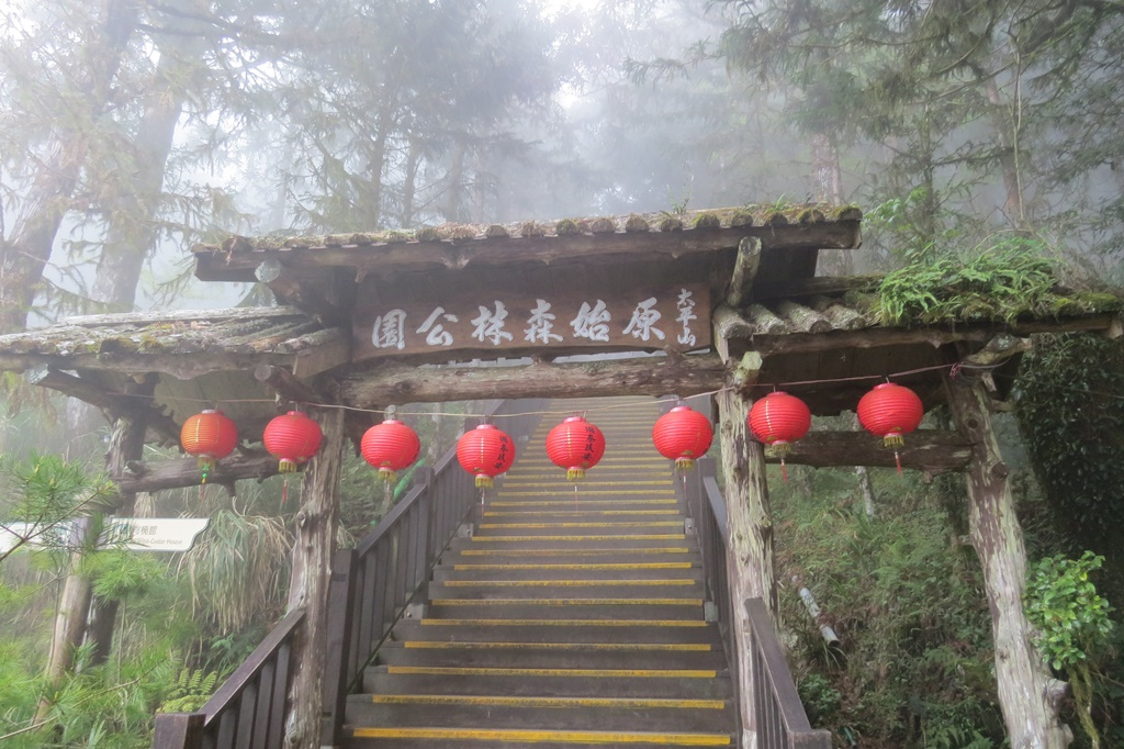 太平山翠峰湖森態之旅三日遊