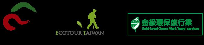原森旅行 Ecotour Taiwan|永續、生態、低碳、樂活